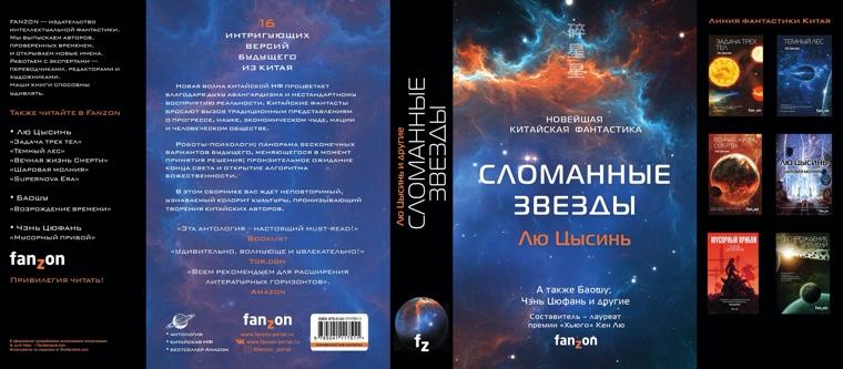 Космос. 50 графических шедевров на тему космической фантастики (50 ...   333x760