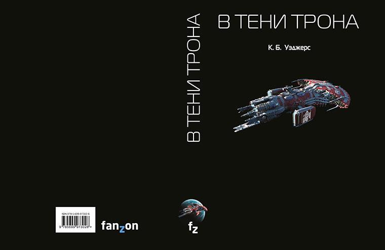 К Б УЭДЖЕРС В ТЕНИ ТРОНА FB2 СКАЧАТЬ БЕСПЛАТНО